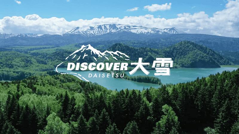 discover 大雪